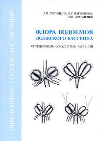 Флора водоемов волжского бассейна. Определитель сосудистых растений ( 978-5-87317-554-3 )