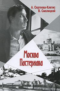 Москва Пастернака