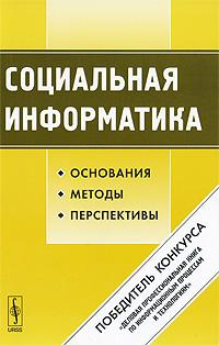 Социальная информатика: Основания, методы, перспективы. Лапин Н.И.