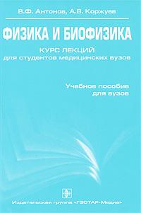 Физика и биофизика ( 5-9704-0255-9 )