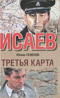 Третья карта. Юлиан Семенов