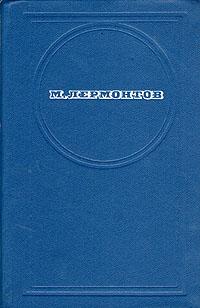 """М. Лермонтов. Стихотворения. Поэмы. """"Маскарад"""""""