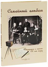 Семейный альбом. Фотографии и письма 100 лет назад (подарочное издание)