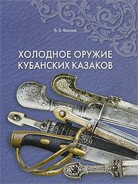 Холодное оружие кубанских казаков. Б. Е. Фролов