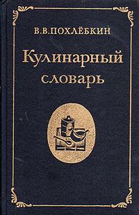 Книга Кулинарный словарь