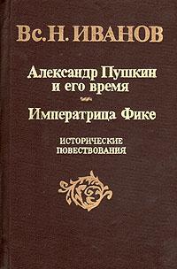 Александр Пушкин и его время. Императрица Фике