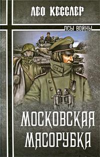 Московская мясорубка. Лео Кесслер