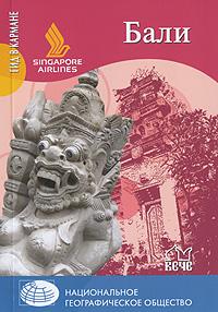 Бали ( 978-5-9533-4237-7 )