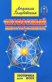 Любовный многогранник. Людмила Голубовская