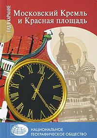Московский Кремль и Красная площадь ( 978-5-9533-4238-4 )