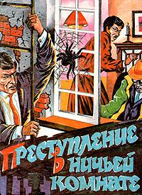 Преступление в ничьей комнате