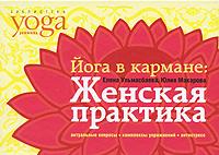 Йога в кармане. Женская практика