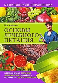 Основы лечебного питания. Медицинский справочник