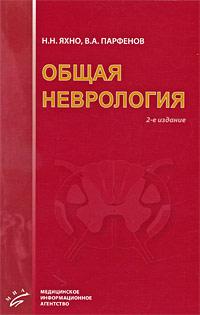 Общая неврология ( 978-5-8948-1770-5 )