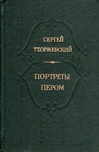 Портреты пером: Исторические повести
