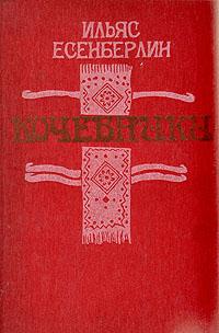 Книга Кочевники