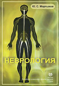 Неврология ( 978-5-209-03390-5 )