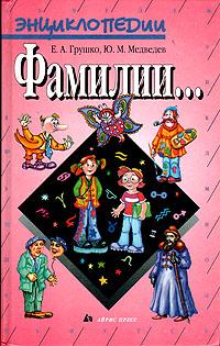 Книга Фамилии…