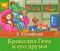 Крокодил Гена и его друзья (аудиокнига MP3)12296407Эта история началась там, где растут апельсины. Один маленький глупый зверек залез в ящик, чтобы ими полакомиться, заснул и очутился в далекой холодной стране, где апельсины бывают только на прилавках дорогих супермаркетов. Но зверек не особенно расстроился, а пошел работать в детский сад игрушкой и сделал неплохую карьеру - ребята очень полюбили его за добрый нрав и покладистость. Так бы все и продолжалось, если бы Чебурашка не встретил Гену - довольно взрослого крокодила, страдающего от одиночества...