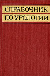Справочник по урологии