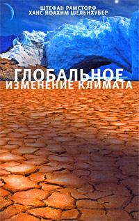 Глобальное изменение климата ( 978-5-94282-552-2 )