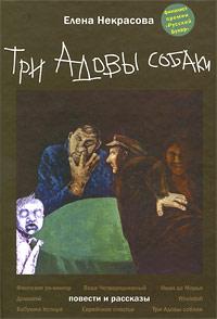 Книга Три Адовы собаки