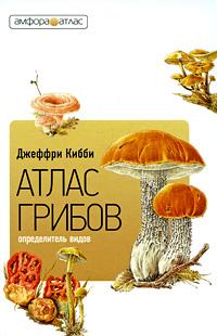 Атлас-определитель грибов. Джеффри Кибби