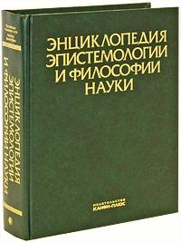 Энциклопедия эпистемологии и философии науки