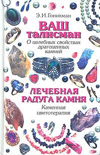 Ваш талисман (о целебных свойствах драгоценных камней). Лечебная радуга камня (каменная цветотерапия)