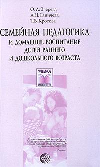 Семейная педагогика и домашнее воспитание детей раннего и дошкольного возраста ( 978-5-9949-0134-2 )