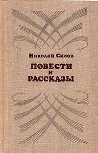 Николай Сизов. Повести и рассказы