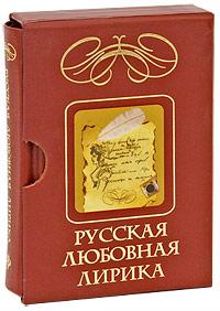 Русская любовная лирика (подарочное издание)