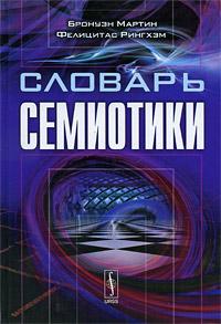 Словарь семиотики ( 978-5-397-00708-5 )