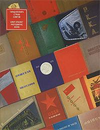 Парадная книга Страны Советов / Great Stalinist Photographic Books