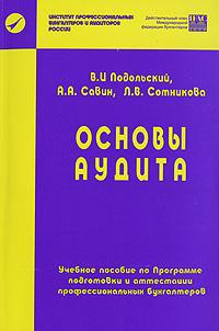 Основы аудита ( 978-5-91430-020-0 )