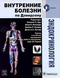 Эндокринология12296407Внутренние болезни по Дэвидсону, впервые опубликованные в 1952 г., представляют собой один из старейших учебников по медицине. Всего распространено по меньшей мере 2 000 000 экземпляров этой книги, помогающей студентам-медикам и медицинским работникам. Учебник был переведен на многие языки мира и получил многочисленные призы. Изложение материала во Внутренних болезнях по Дэвидсону основано на тесной связи патогенеза с клинической медициной. Это особенно важно не только для студентов, но и для более опытных читателей, которым нужно быстро освежить в памяти ранее изученный материал. Учебник прекрасно иллюстрирован, что вместе со структурированностью и простотой изложения значительно облегчает усвоение материала. В томе по эндокринологии изложены наиболее современные научные данные об этиологии, патогенезе, диагностике, клинической картине, лечении и профилактике эндокринных заболеваний. Книга подготовлена на основании новейших источников информации; в ее...