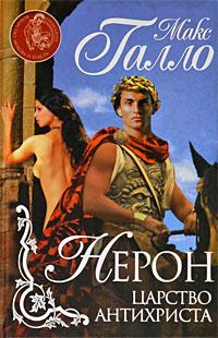 Нерон. Царство Антихриста