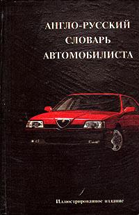 Англо-русский словарь автомобилиста