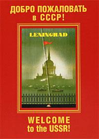 Добро пожаловать в СССР! / Welcome to the USSR!