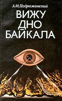 Вижу дно Байкала