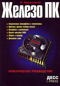 Железо ПК: Выбор, апгрейд, обслуживание