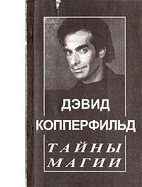 Zakazat.ru: Дэвид Копперфильд. Тайны магии. Владимир Антонов