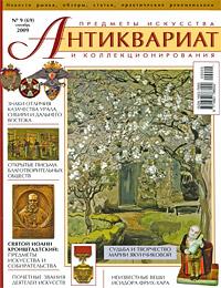 Антиквариат, предметы искусства и коллекционирования, №9 (69), сентябрь 2009
