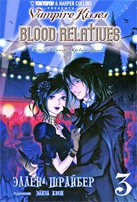 Поцелуй вампира. Том 3 ( 978-5-91636-013-4 )