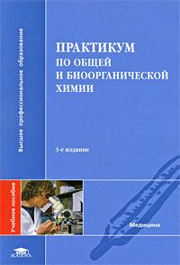 Практикум по общей и биоорганической химии