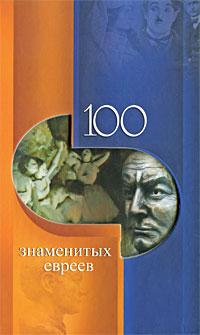 Книга 100 знаменитых евреев