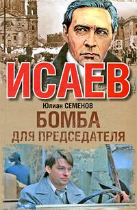 Бомба для председателя. Юлиан Семенов