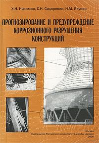 Прогнозирование и предупреждение коррозионного разрушения конструкций