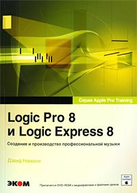 Logic Pro 8 и Logic Express 8. Создание и производство профессиональной музыки (+ DVD-ROM)