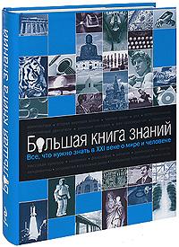 Большая книга знаний. Все, что нужно знать в XXI веке о мире и человеке